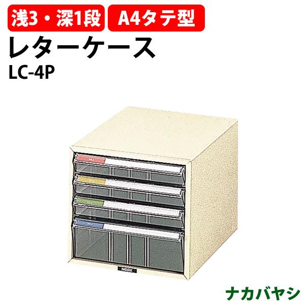 レターケース LC-4P 浅型3段深型1段 A4 タテ型 W258×D351×H237mm 【送料無料(北海道 沖縄 離島を除く)】 書類 整理 棚 収納