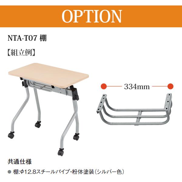 TOKIO NTA-Nシリーズ専用 棚 NTA-T07 幅334x奥行120x高さ100mm 【法人様配送料無料(北海道 沖縄 離島を除く)】