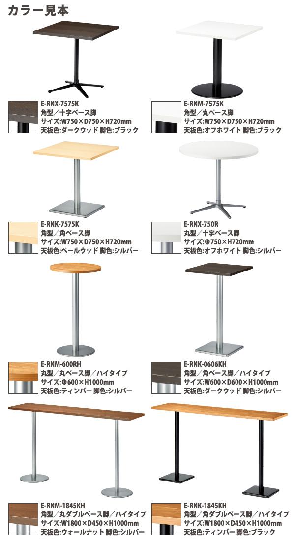 店舗用テーブル E-RNK-7575K 幅750x奥行750x高さ720mm 角型 角ベース脚 【送料無料(北海道 沖縄 離島を除く)】 リフレッシュテーブル ダイニングテーブル 会議テーブル 食堂 おしゃれ