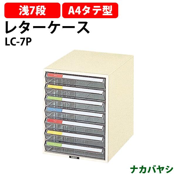 レターケース LC-7P 浅型7段 A4 タテ型 W258×D351×H323mm 【送料無料(北海道 沖縄 離島を除く)】 書類 整理 棚 収納