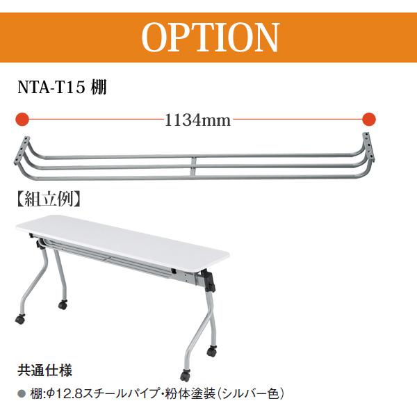 TOKIO NTA-Nシリーズ専用 棚 NTA-T15 幅1134x奥行120x高さ100mm 【法人様配送料無料(北海道 沖縄 離島を除く)】