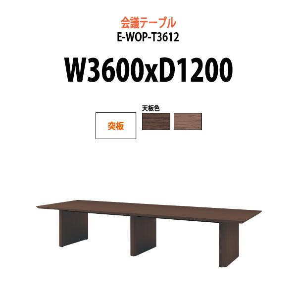 会議用テーブル E-WOP-T3612 W3600xD1200xH720mm 突板 スタンダードタイプ 【送料無料(北海道 沖縄 離島を除く)】 会議テーブル おしゃれ ミーティングテーブル 大型 高級