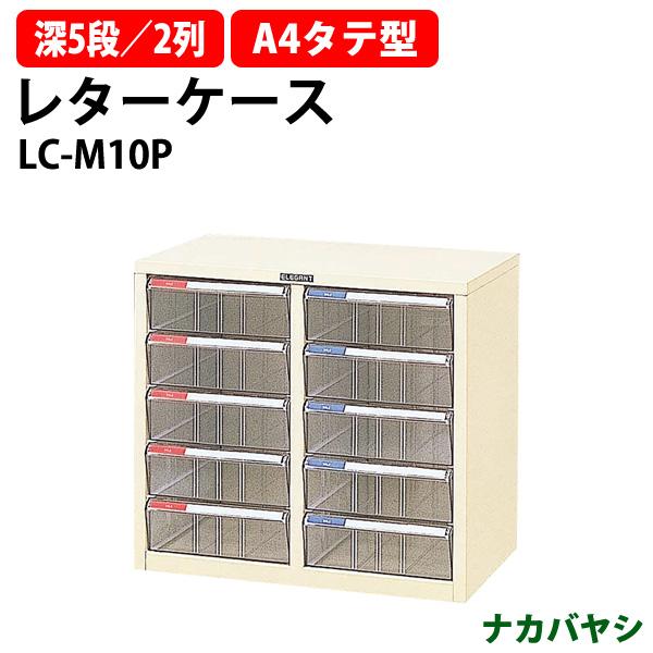 レターケース LC-M10P 深型5段×2 A4 タテ型 W537×D341×H482mm 【送料無料(北海道 沖縄 離島を除く)】 書類 整理 棚 収納