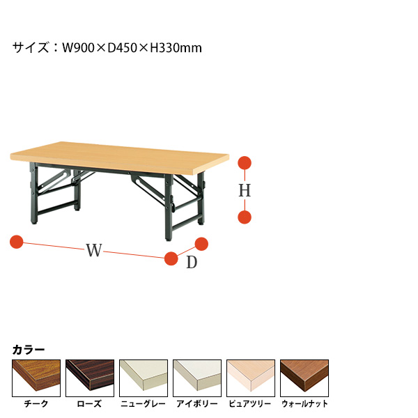 会議テーブル 折りたたみ 座卓 TZ-0945 W900xD450xH330mm 共貼り 【送料無料(北海道 沖縄 離島を除く)】 折りたたみテーブル 会議テーブル 会議用テーブル 長机 折畳