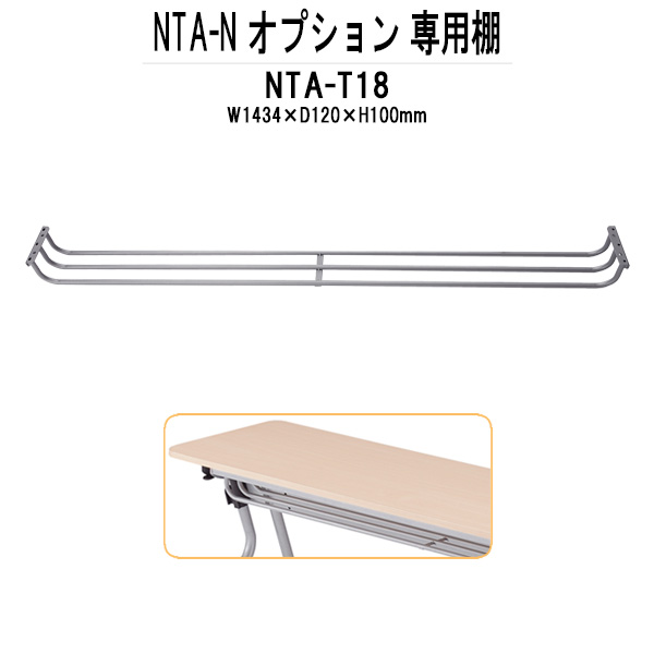 TOKIO NTA-Nシリーズ専用 棚 NTA-T18 幅1434x奥行120x高さ100mm 【法人様配送料無料(北海道 沖縄 離島を除く)】