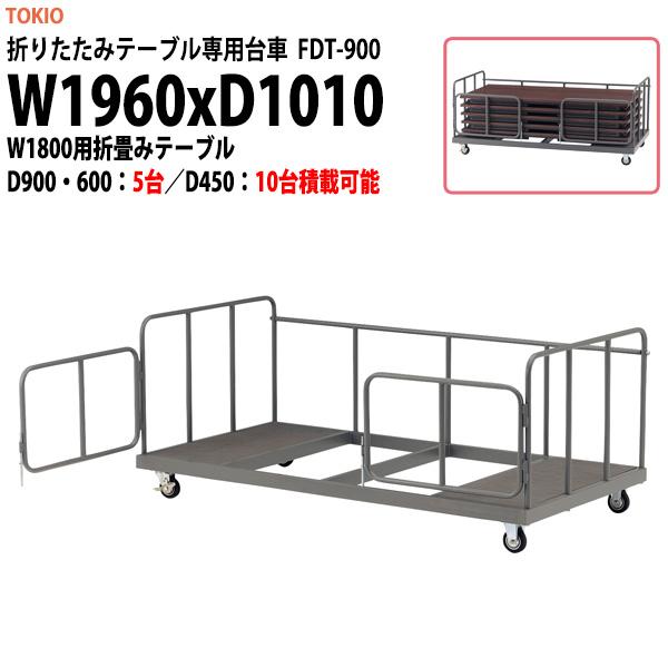 折りたたみテーブル専用台車 FDT-900 W1960×D1010×H800  【送料無料(北海道 沖縄 離島を除く)】