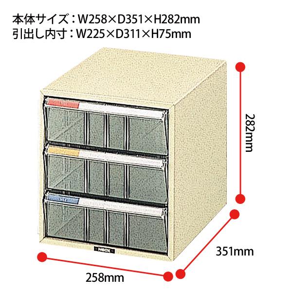 レターケース LC-M3P 深型3段 A4 タテ型 W258×D351×H282mm 【送料無料(北海道 沖縄 離島を除く)】 書類 整理 棚 収納
