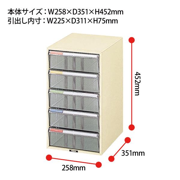 レターケース LC-M5P 深型5段 A4 タテ型 W258×D351×H452mm 【送料無料(北海道 沖縄 離島を除く)】 書類 整理 棚 収納