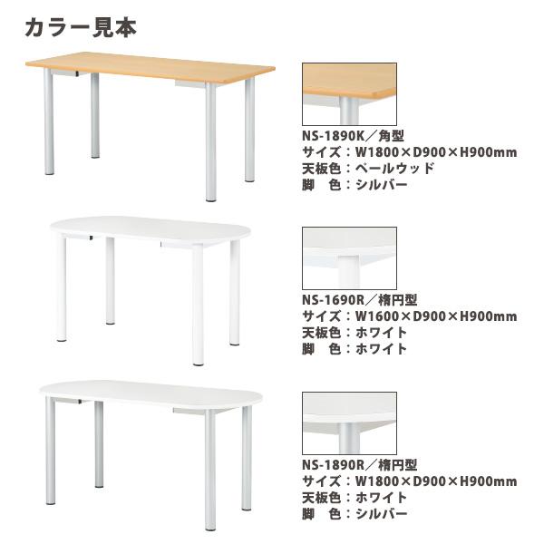会議用テーブル 高さ900mm E-NS-1890K 幅1800x奥行900x高さ900mm 角型 【送料無料(北海道 沖縄 離島を除く)】 会議テーブル ミーティングテーブル 打ち合わせ 立ったまま