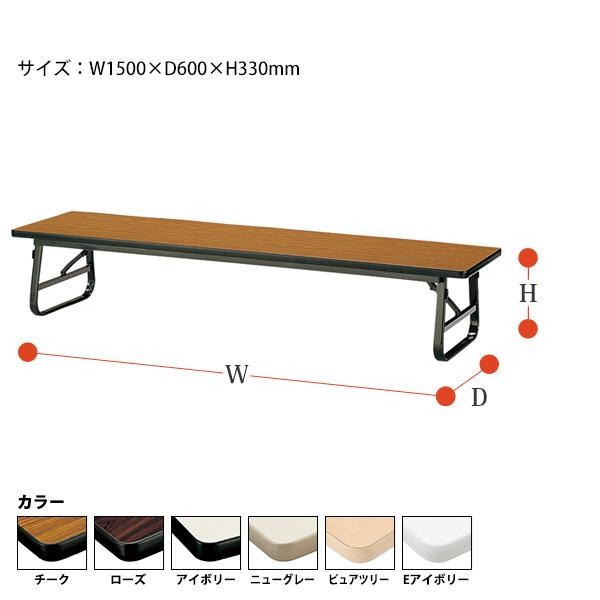 会議テーブル 折りたたみ 座卓 TUS-1560 W1500xD600xH330mm ソフトエッジ 【送料無料(北海道 沖縄 離島を除く)】 折りたたみテーブル 会議テーブル 会議用テーブル 長机 折畳