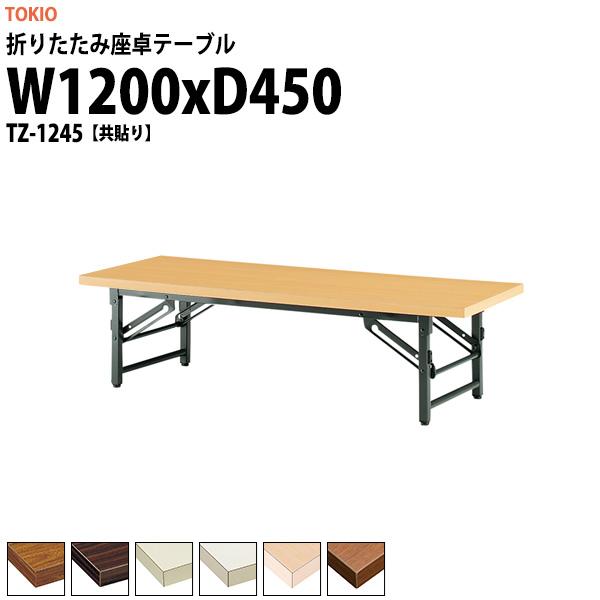 会議テーブル 折りたたみ 座卓 TZ-1245 W1200xD450xH330mm 共貼り 【送料無料(北海道 沖縄 離島を除く)】 折りたたみテーブル 会議テーブル 会議用テーブル 長机 折畳