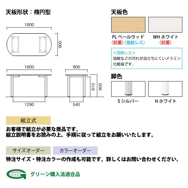 会議用テーブル 高さ900mm E-NS-1890R 幅1800x奥行900x高さ900mm 楕円型 【送料無料(北海道 沖縄 離島を除く)】 会議テーブル ミーティングテーブル 打ち合わせ 立ったまま