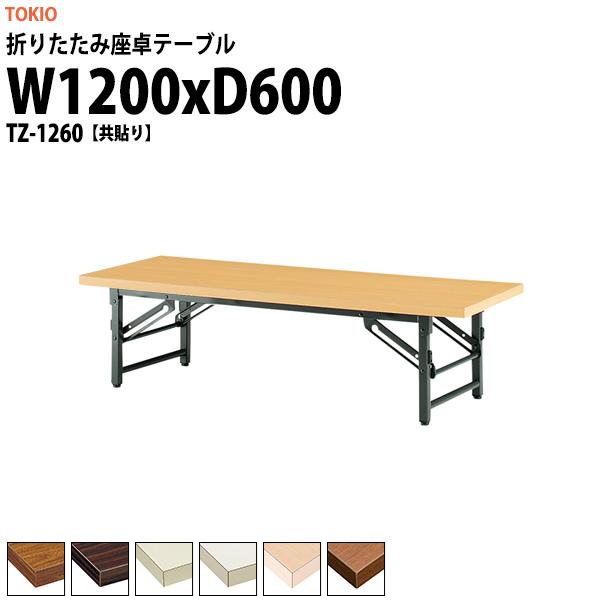 会議テーブル 折りたたみ 座卓 TZ-1260 W1200xD600xH330mm 共貼り 【送料無料(北海道 沖縄 離島を除く)】 折りたたみテーブル 会議テーブル 会議用テーブル 長机 折畳