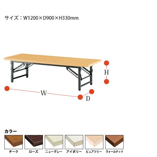 会議テーブル 折りたたみ 座卓 TZ-1290 W1200xD900xH330mm 共貼り 【送料無料(北海道 沖縄 離島を除く)】 折りたたみテーブル 会議テーブル 会議用テーブル 長机 折畳