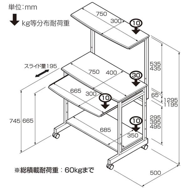 ナカバヤシ ワイドパソコンデスク ハイタイプ PRS-601 W750×D500×H1195・1295mm 【送料無料(北海道 沖縄 離島を除く)】
