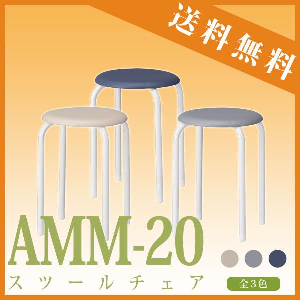 丸椅子 スツール AMM-20 φ320xH445mm ビニールレザータイプ【法人様配送料無料(北海道 沖縄 離島を除く)】 会議椅子 打ち合わせ