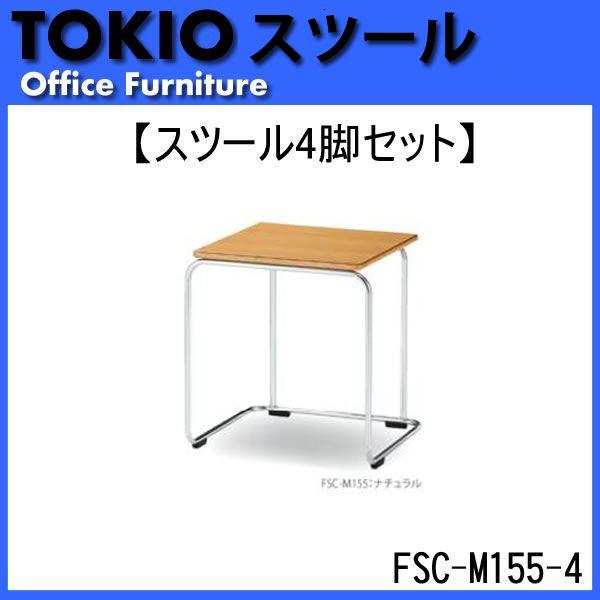 会議椅子 FSC-M155-4 W417xD380xH445.5mm ブナ材座面 スツール 4脚セット 【法人様配送料無料(北海道 沖縄 離島を除く)】 ミーティングチェア 会議椅子 打ち合わせ