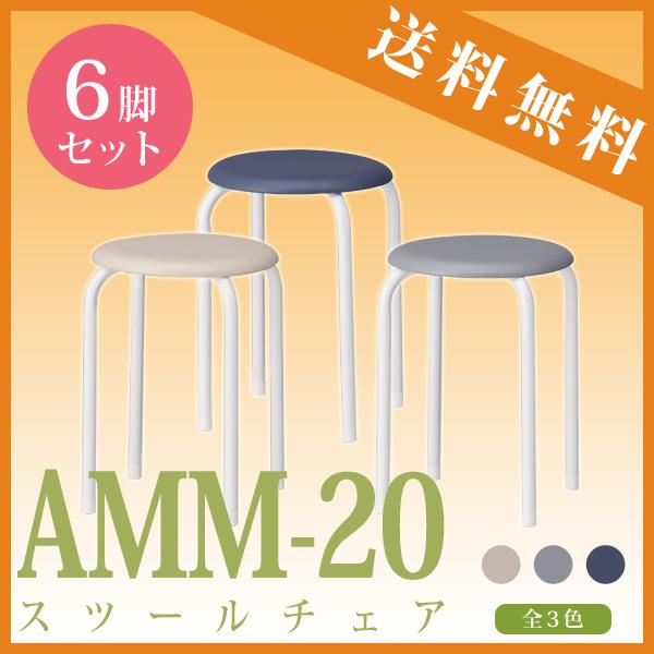 丸椅子 AMM-20-6 6脚セット 【送料無料(北海道 沖縄 離島を除く)】 丸イス スツール