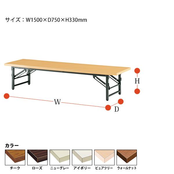 会議テーブル 折りたたみ 座卓 TZ-1575 W1500xD750xH330mm 共貼り 【送料無料(北海道 沖縄 離島を除く)】 折りたたみテーブル 会議テーブル 会議用テーブル 長机 折畳