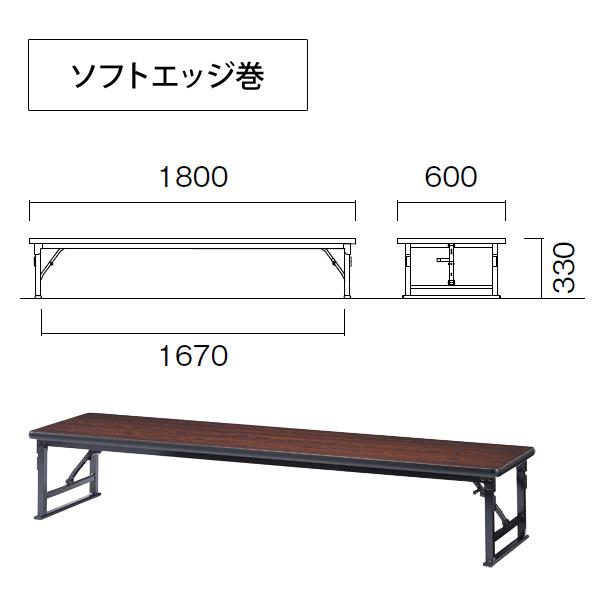 会議テーブル 折りたたみ ロー 座卓 E-ALP-1860S W1800xD600xH330mm ソフトエッジ巻 角型 【送料無料(北海道 沖縄 離島を除く)】 折りたたみテーブル 会議用テーブル 長机 折畳