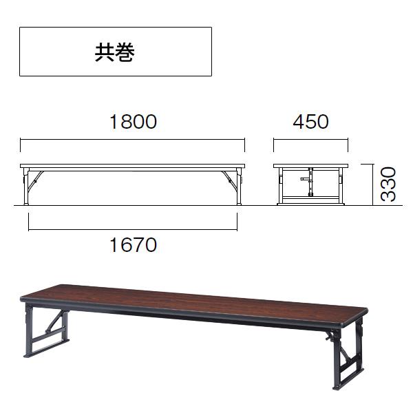 会議テーブル 折りたたみ ロー 座卓 E-ALP-1845T W1800xD450xH330mm 共巻 角型 【送料無料(北海道 沖縄 離島を除く)】 折りたたみテーブル 会議用テーブル 長机 折畳