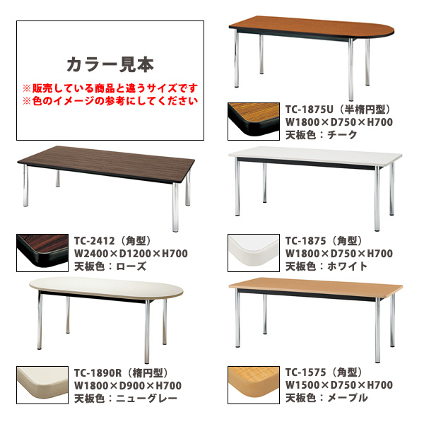 会議テーブル TC-1575U W1500xD750xH700mm 天板:半楕円型 【送料無料 (北海道 沖縄 離島を除く)】 会議用テーブル ミーティングテーブル 長机