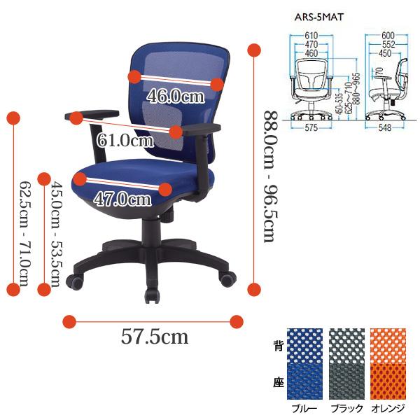オフィスチェア ARS-5MAT W610xD600xH880~965mm 布張り 肘あり【送料無料(北海道 沖縄 離島を除く)】事務椅子 事務所 事務室 会社 企業