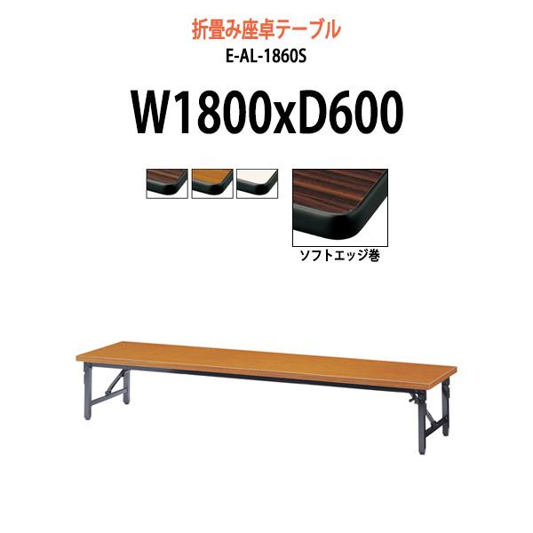 会議テーブル 折りたたみ ロー 座卓 E-AL-1860S W1800xD600xH330mm ソフトエッジ巻 角型 【送料無料(北海道 沖縄 離島を除く)】 折りたたみテーブル 会議用テーブル 長机 折畳