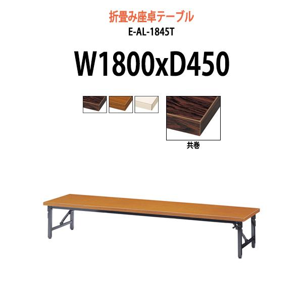 会議テーブル 折りたたみ ロー 座卓 E-AL-1845T W1800xD450xH330mm 共巻 角型 【送料無料(北海道 沖縄 離島を除く)】 折りたたみテーブル 会議用テーブル 長机 折畳