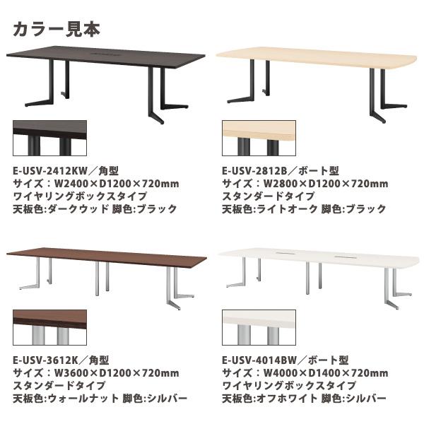 会議用テーブル E-USV-2812KW W2800xD1200xH720mm 角型 ワイヤリングボックスタイプ 【送料無料(北海道 沖縄 離島を除く)】 会議テーブル おしゃれ ミーティングテーブル 大型 高級