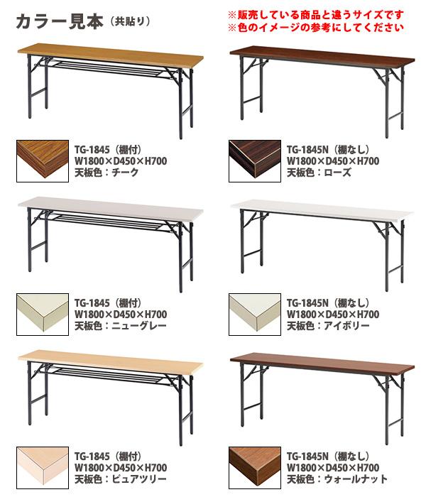 折りたたみ会議テーブル 共貼タイプ 棚付 TG-1845 W1800xD450xH700mm 【送料無料(北海道 沖縄 離島を除く)】