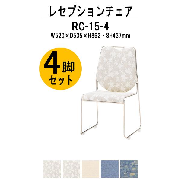 レセプションチェア 宴会椅子 RC-15-4 4脚セット W520×D535×H862 SH437mm 【送料無料(北海道 沖縄 離島を除く)】 ホテル 結婚式 飲食店