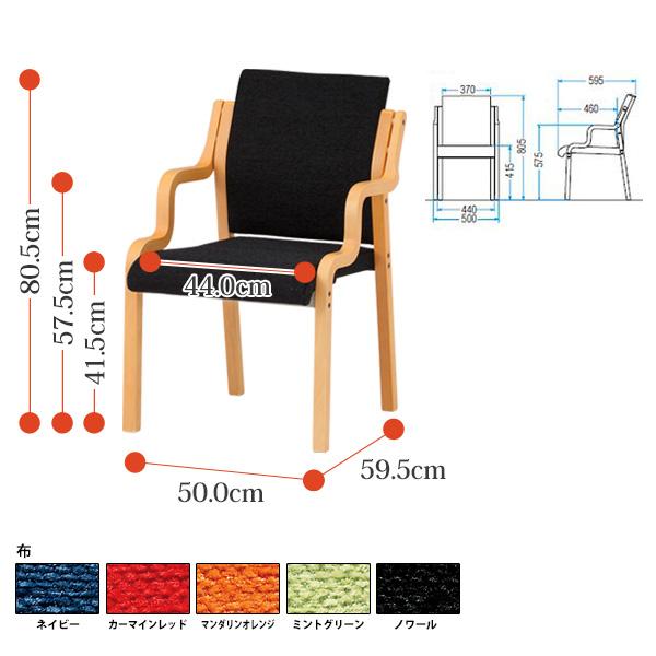 介護椅子 FVM-7AF-4 幅500x奥行595x高さ805 座面高415mm 布 肘付 4脚セット 【送料無料(北海道 沖縄 離島を除く)】 介護チェア 介護施設 病院
