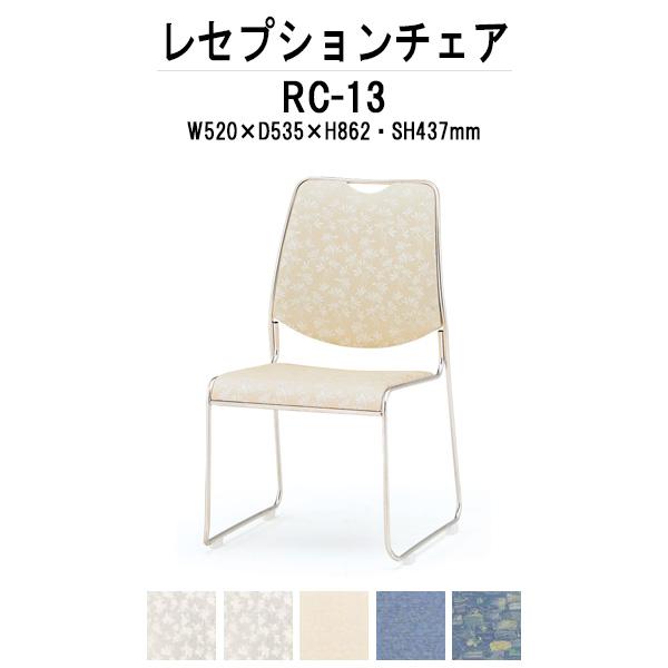 レセプションチェア 宴会椅子 RC-13 W520×D535×H862 SH437mm 【送料無料(北海道 沖縄 離島を除く)】 ホテル 結婚式 飲食店