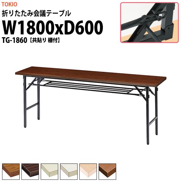 折りたたみ会議テーブル 共貼タイプ 棚付 TG-1860 W1800xD600xH700mm 【送料無料(北海道 沖縄 離島を除く)】