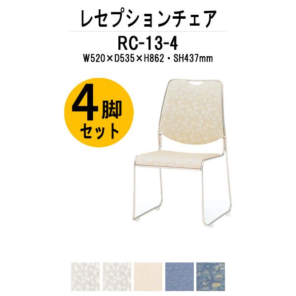 レセプションチェア 宴会椅子 RC-13-4 4脚セット W520×D535×H862 SH437mm 【送料無料(北海道 沖縄 離島を除く)】 ホテル 結婚式 飲食店