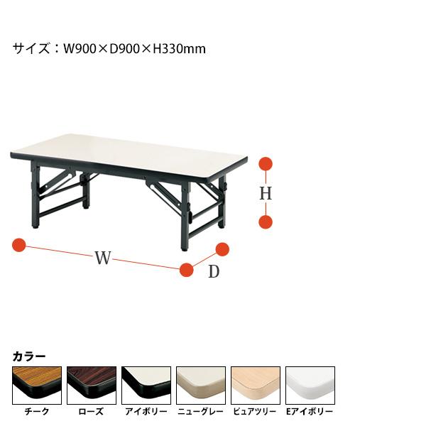 会議テーブル 折りたたみ 座卓 TZS-0990 W900xD900xH330mm ソフトエッジ 【送料無料(北海道 沖縄 離島を除く)】 折りたたみテーブル 会議テーブル 会議用テーブル 長机 折畳