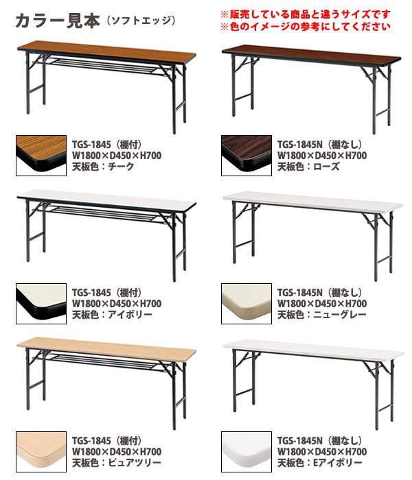 折りたたみ会議テーブル ソフトエッジタイプ 棚付 TGS-1845 W1800xD450xH700mm 【送料無料(北海道 沖縄 離島を除く)】