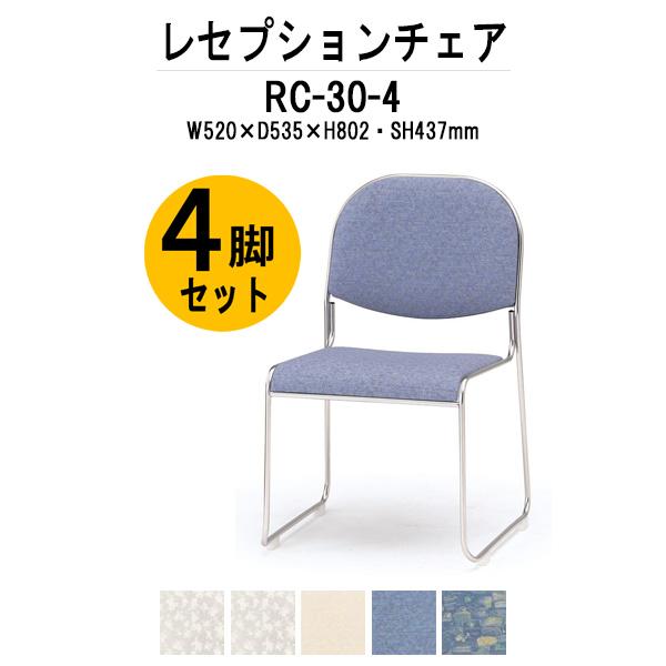 レセプションチェア 宴会椅子 RC-30-4 4脚セット W520×D530×H802 SH437mm 【送料無料(北海道 沖縄 離島を除く)】 ホテル 結婚式 飲食店