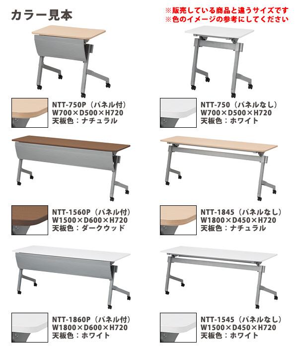 スタッキングテーブル NTT-1560N W1500xD600xH720mm 天板跳ね上げ式 【送料無料(北海道 沖縄 離島を除く)】 会議用テーブル ミーティングテーブル 長机