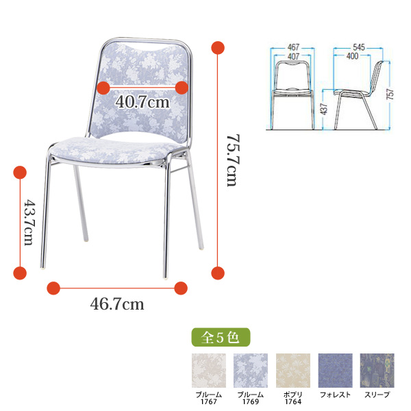 レセプションチェア 宴会椅子 RC-40 W467×D545×H757 SH437mm 【送料無料(北海道 沖縄 離島を除く)】 ホテル 結婚式 飲食店
