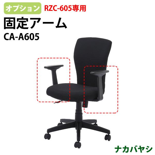 ナカバヤシ 椅子の品番用固定肘 CA-A005 (CNN-005専用)【送料無料(北海道 沖縄 離島を除く)】