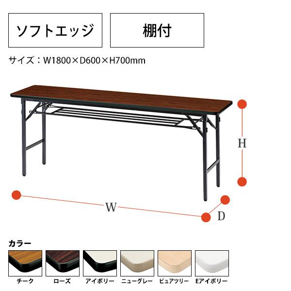 折りたたみ会議テーブル ソフトエッジタイプ 棚付 TGS-1860 W1800xD600xH700mm 【送料無料(北海道 沖縄 離島を除く)】