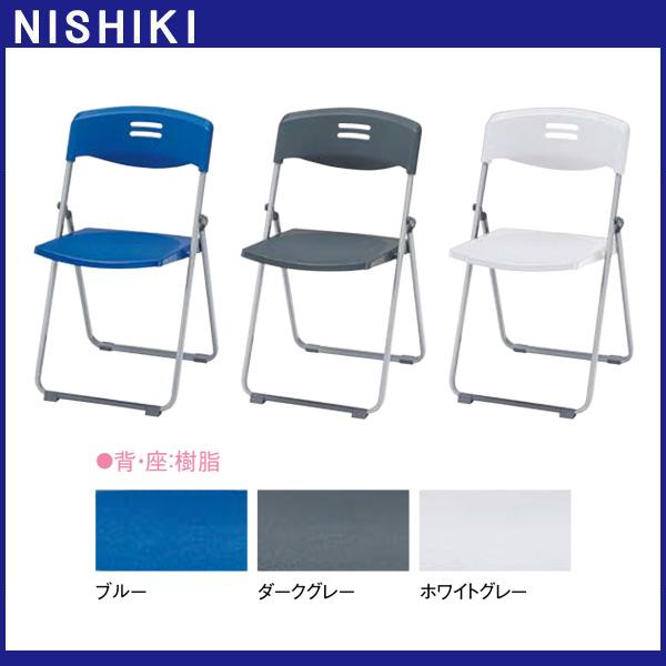 パイプイス 折りたたみ椅子 樹脂 E-FC-802T W454×D505×H793 SH455mm 【送料無料(北海道 沖縄 離島を除く)】 折畳チェア
