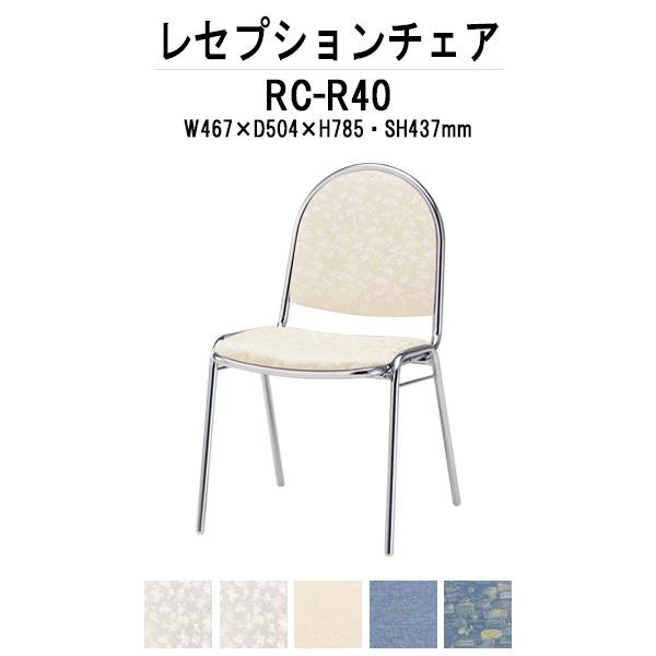 レセプションチェア 宴会椅子 RC-R40 W467×D504×H785 SH437mm 【送料無料(北海道 沖縄 離島を除く)】 ホテル 結婚式 飲食店