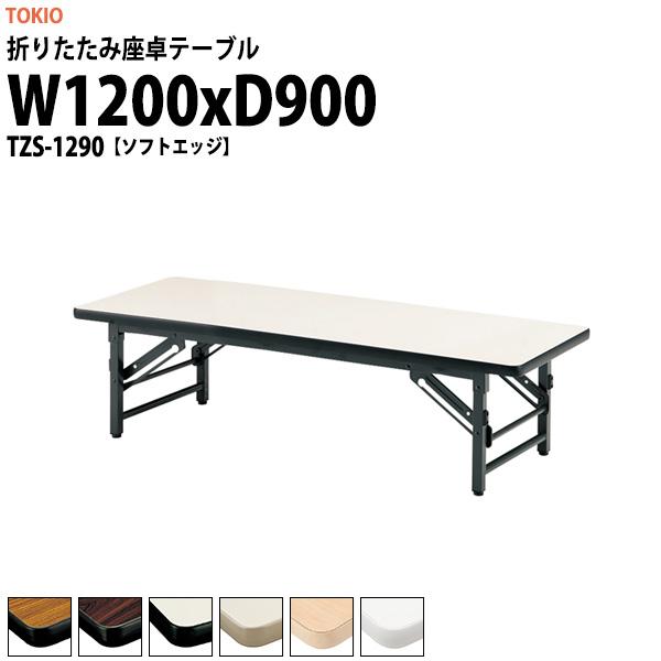 会議テーブル 折りたたみ 座卓 TZS-1290 W1200xD900xH330mm ソフトエッジ 【送料無料(北海道 沖縄 離島を除く)】 折りたたみテーブル 会議テーブル 会議用テーブル 長机 折畳