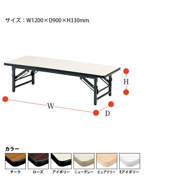 会議テーブル 折りたたみ 座卓 TZS-1290 W1200xD900xH330mm ソフトエッジ 【法人様配送料無料(北海道 沖縄 離島を除く)】 折りたたみテーブル 会議テーブル 会議用テーブル 長机 折畳
