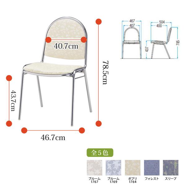 レセプションチェア 宴会椅子 RC-R40-4 4脚セット W467×D504×H785 SH437mm 【送料無料(北海道 沖縄 離島を除く)】 ホテル 結婚式 飲食店
