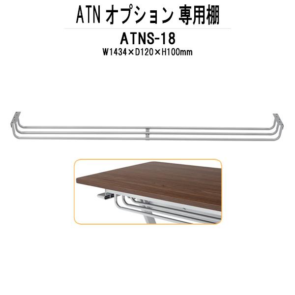TOKIO ATNシリーズ専用 棚 ATNS-18 幅1434x奥行120x高さ100mm 【法人様配送料無料(北海道 沖縄 離島を除く)】