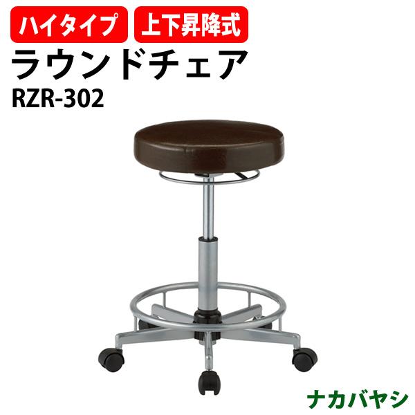ナカバヤシ ラウンドハイチェア RZR-302 W480×D450×H480〜670mm【送料無料(北海道 沖縄 離島を除く)】